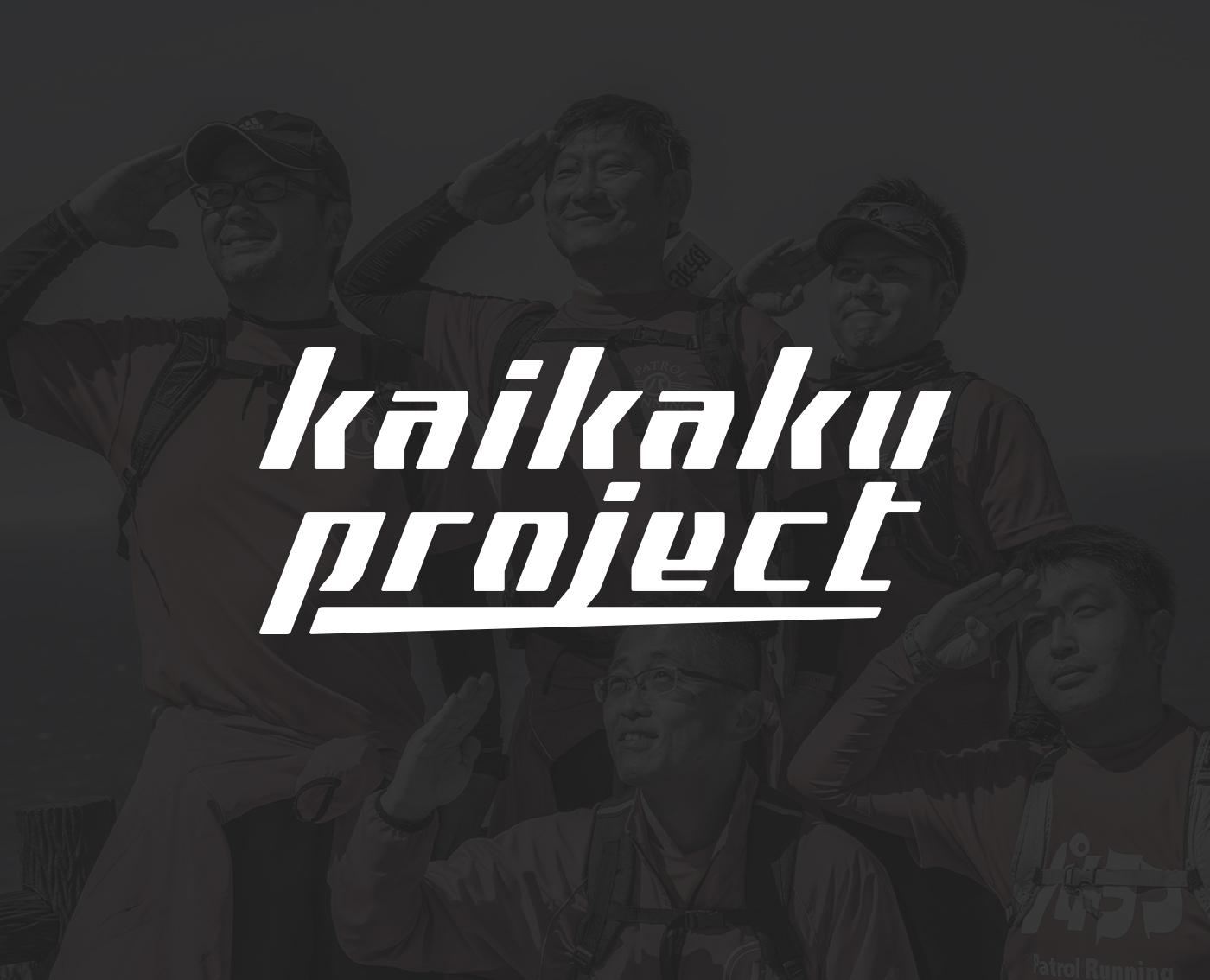 kaikaku project