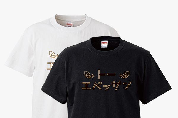 トーエベッサンTシャツのイメージ