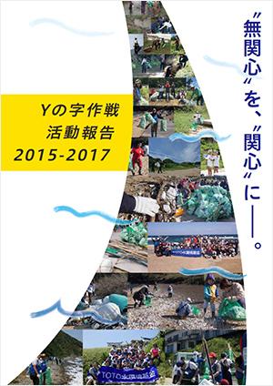 環境活動報告書