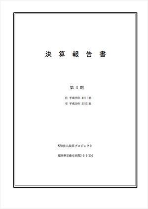 2017年度 決算報告書