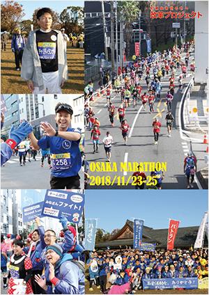 大阪マラソン 2018