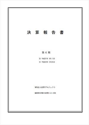 2019年度 決算報告書