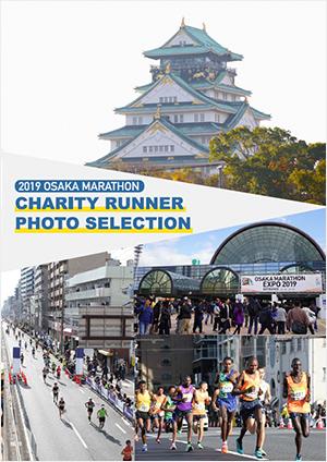 大阪マラソン 2019