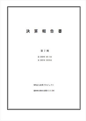 2020年度 決算報告書