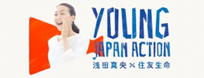 YOUNG JAPAN ACTION 浅田真央 × 住友生命