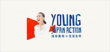 住友生命主催「YOUNG JAPAN ACTION」第1回大賞受賞
