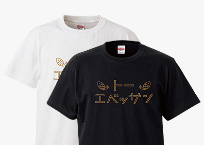 トーエベッサンTシャツ