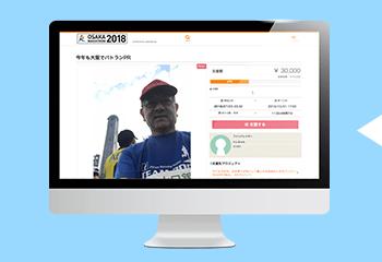 寄付金を集めるファンドレイジング用マイページの準備