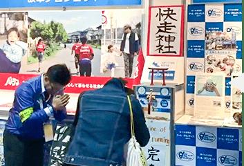 昨年、大人気だった『快走神社』スタッフみんなで完走を祈願します!