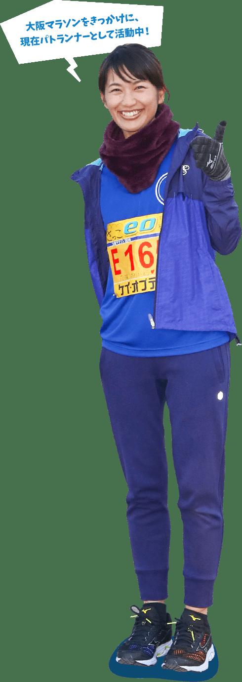 大阪マラソンをきっかけに、現在パトランナーとして活動中!