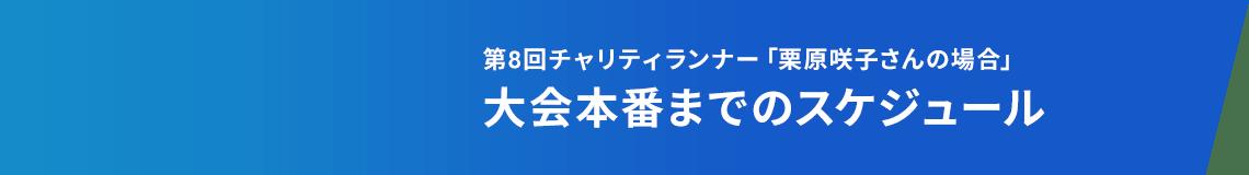 第8回チャリティランナー「栗原咲子さんの場合」大会本番までのスケジュール