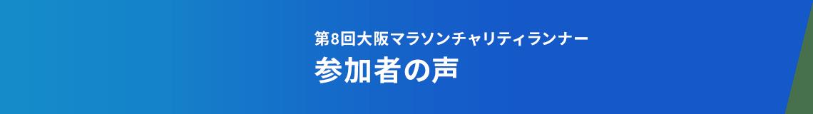 第8回大阪マラソンチャリティランナー参加者の声