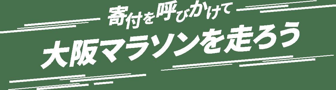 寄付を呼びかけて大阪マラソンを走ろう